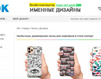 Продвижение интернет-магазина чехлов для телефонов «iOk»